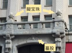 日本橋高島屋 擬宝珠 蟇股