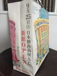 日本橋高島屋SC 新館オープン 紙袋3