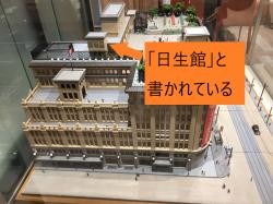 日本橋高島屋 ジオラマ 日生館の文字