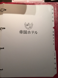 日本橋高島屋 帝国ホテルメニュー1