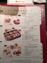 日本橋高島屋 帝国ホテルメニュー2