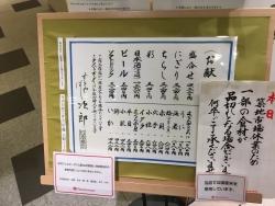 日本橋髙島屋 すきやばし次郎2