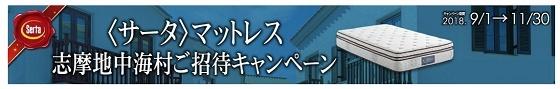 サータキャンペーン2018秋