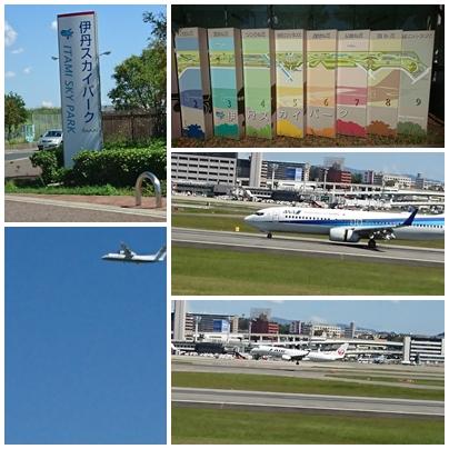 大阪空港スカイパーク