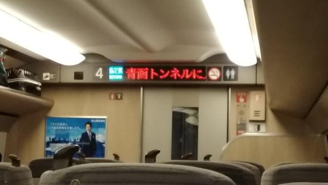 青函トンネル突入0825
