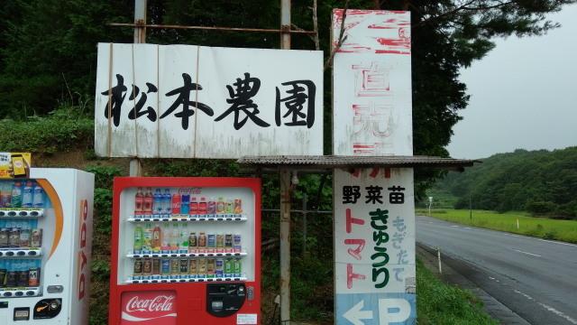 松本農園0908