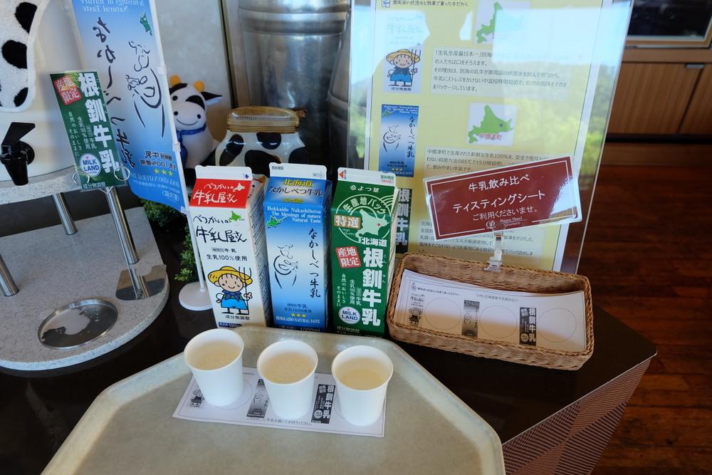 屈斜路プリンスホテル 21 飲み比べ牛乳