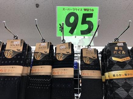 9192018 中通り95円ソックスS2