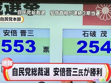 9202018 自民党総裁選S