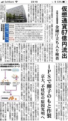 9212018 産経SS3