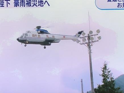 9212018 天皇皇后陛下ヘリ S1