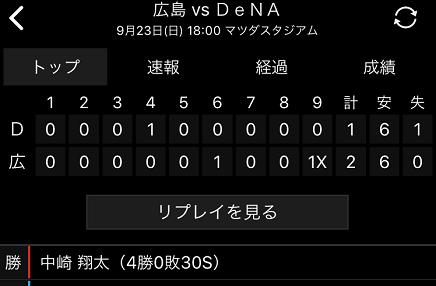 9232018 Carp vs DNA 2-1 SayonaraV S