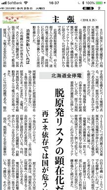 9252018 産経SS3
