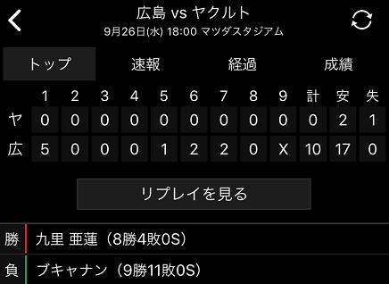 9262018 Carp vs Yaklt 10-0V S