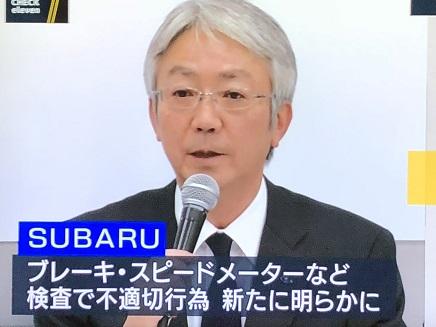 9282018 Subaru 検査不正再発S