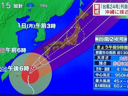 9292018 台風24号予報進路S1