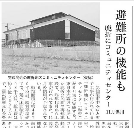 鹿折コミュニティセンター