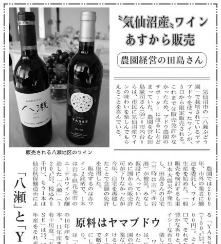 10月4日ワイン