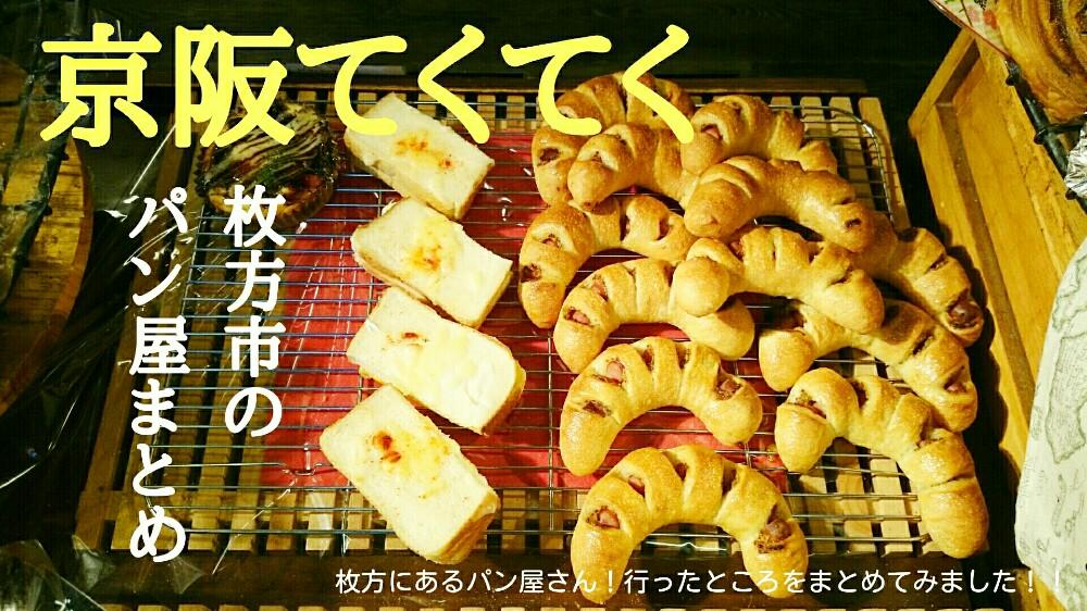 枚方のパン屋まとめ