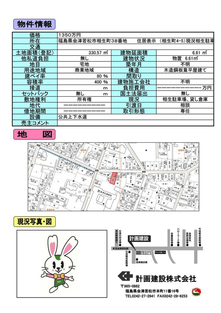 相生駐車場_01