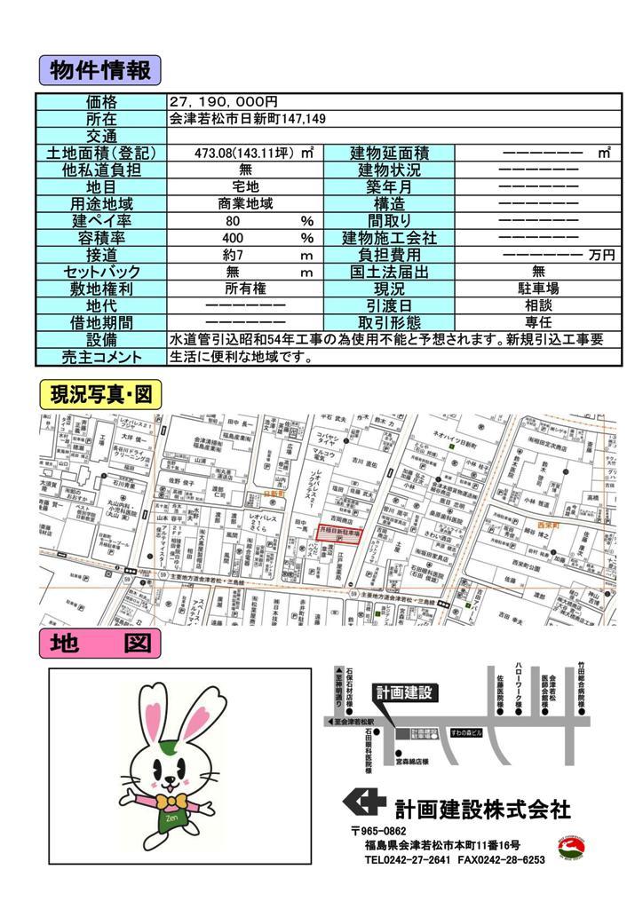 日新駐車場(売り物件)_01