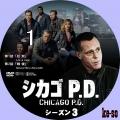 シカゴ P.D. シーズン3 1