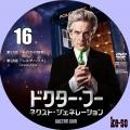 ドクター・フー ネクスト・ジェネレーション 16