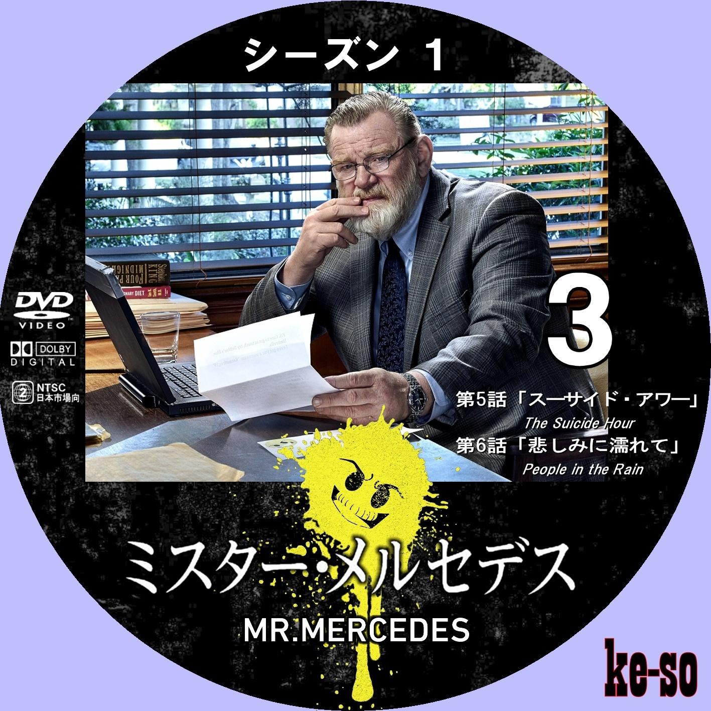 ミスター メルセデス 3