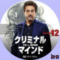クリミナル・マインド FBI vs. 異常犯罪 シーズン12  1