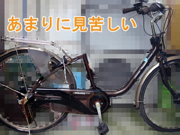 電動アシスト自転車の修理