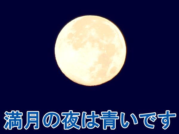 満月の夜は青い