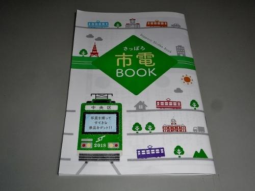 さっぽろ市電 BOOK 表紙