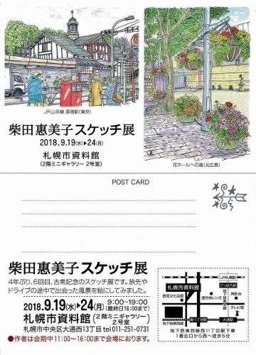 柴田さんスケッチ展 案内ハガキ