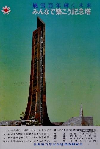 北海道百年記念塔建設募金ハガキ