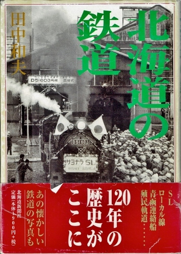『北海道の鉄道』2001年