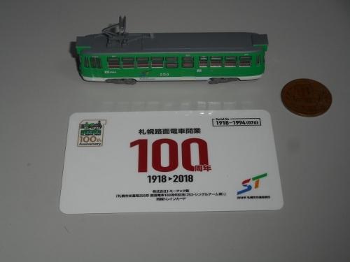 2018市電フェスティバル 路面電車100周年記念クイズ大会 景品
