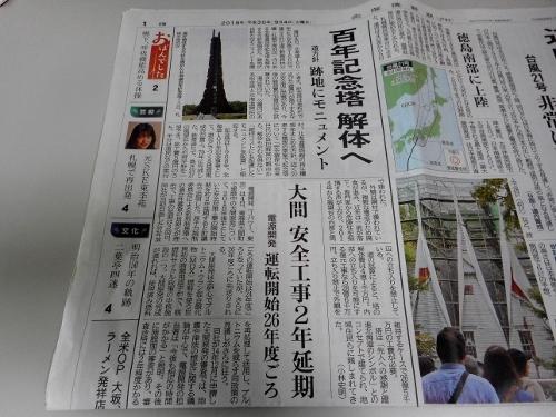 道新記事180904夕刊(百年記念塔)