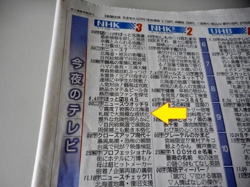 道新9月10日夕刊テレビ番組欄