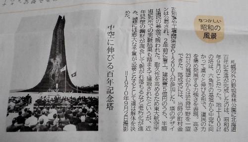 180911道新夕刊 百年記念塔