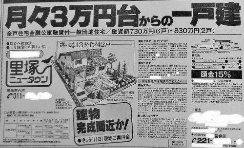 里塚ニュータウン 分譲住宅 販売広告