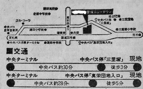 里塚ニュータウン 分譲住宅 販売広告 現地見取り図