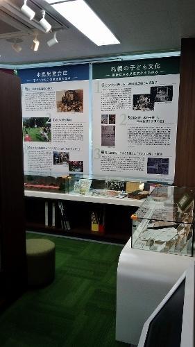 中島児童会館 資料室