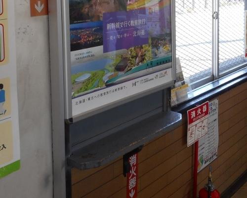 篠路駅舎 室内 でっぱり