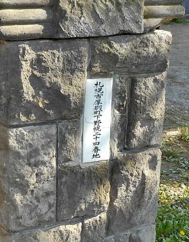 小野幌小学校 校門 古い字名表記