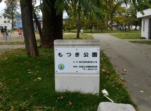 もつき公園