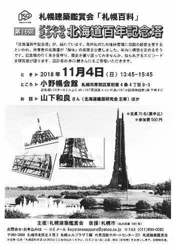 札幌百科第16回案内チラシ どうなるどうする北海道百年記念塔