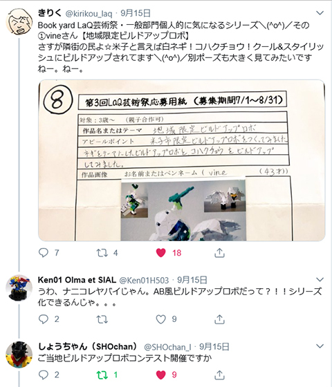 gotouchiBRcompe_001.jpg