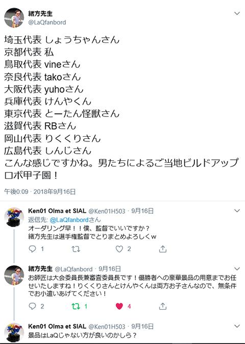 gotouchiBRcompe_002.jpg