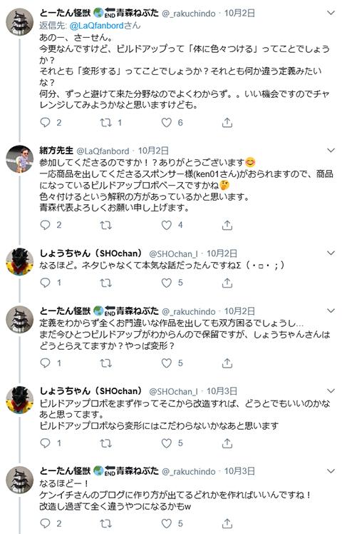 gotouchiBRcompe_003.jpg