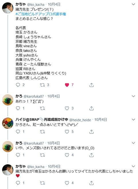 gotouchiBRcompe_006.jpg